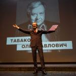 В Театре Олега Табакова объявили планы на сезон и провели церемонию гашения почтовой марки