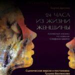 Премьера камерного мюзикла «24 часа из жизни женщины» в Театре Камбуровой
