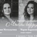 «Herzensgedanken - Мысли сердца» в концертном зале Зарядье