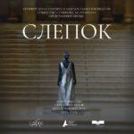 Премьера фильма «Слепок» пройдет 31 марта в Москве в кинотеатре «Октябрь»