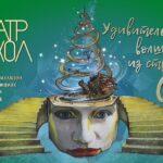 В День театра Московский театр кукол представит премьеру с элементами цирка и музыкой Александра Зацепина