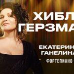 Хибла Герзмава и Екатерина Ганелина в Московской консерватории