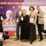 Лауреатами премии «Верю» стали артисты из Рязани, Новосибирска, Москвы и Новокуйбышевска